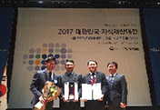 2017 Korea Invention Patent Exhibition Gold Prize